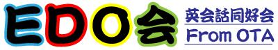 英会話同好会from OTA大田区蒲田の英会話サロン、英会話教室